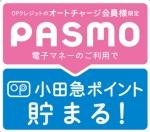 小田急電子マネーの利用ポイント