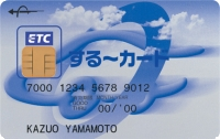 OPクレジット ETCカード