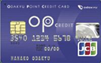 OPクレジット 小田急沿線に住んでいる方にお勧めのクレジットカードそのメリットや特徴など PASMOオートチャージに対応し便利