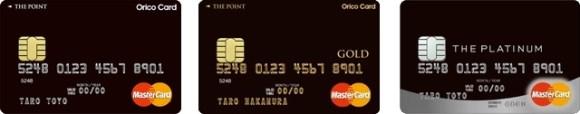 Amazonで一番おすすめのカードはOrico Card THE POINT(オリコカードザポイント)