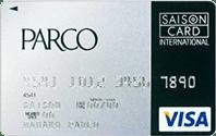 PARCOカードはパルコでお得なクレジットカード 各店の優待や入会1年間はいつでも5%OFF