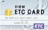 ビューカードのETCカード