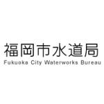 福岡市水道局の水道料金のクレジットカード払いについて 申込や変更方法など