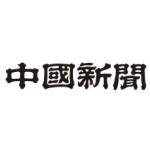 中国新聞 クレジットカード払い