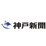 神戸新聞の購読料をクレジットカードで支払う方法 新規契約から変更など