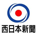 西日本新聞の購読料をクレジットカードで支払う方法 新規契約から変更など