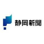 静岡新聞の購読料をクレジットカードで支払う方法 新規契約から変更など