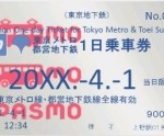 東京メトロ・都営地下鉄 1日乗車券PASMO