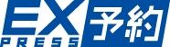 モバイルSuicaでJR東海のEX-IC(エクスプレスIC)サービスが利用出来る