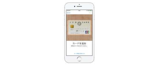 iPhoneのApple Pay(Wallet)にJCBカードを追加・設定方法