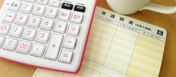 公共料金や固定費のクレジットカード払いについて ポイントが貯まり支払日もまとめられとても便利