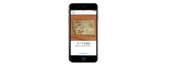 iPhoneのApple Pay(Wallet)にセゾンカードを追加・設定方法