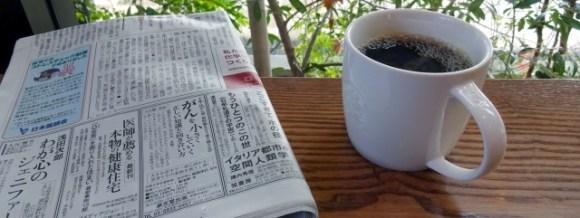 新聞をクレジットカード払でどれくらいお得になるかというお話