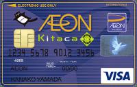 イオンカードKitacaを詳しく紹介。キタカへのチャージでポイントが貯まるお得なカード