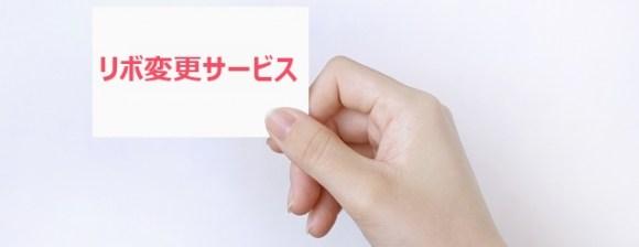 イオンカードのリボ変更サービス(あとからリボ)について メリットやデメリットについて