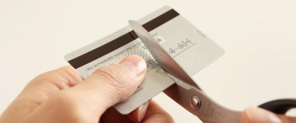 クレジットカードの安全な処分方法について 有効期限が切れや解約などで不要になった場合