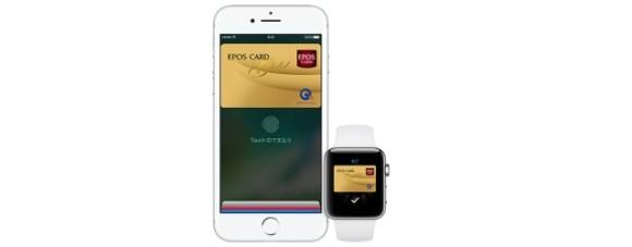 エポスカードでApple Pay(アップルペイ)を利用 設定や利用方法など詳しく紹介
