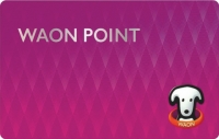 WAON POINTカード イオンの共通ポイントサービスWAON POINTサービスについて