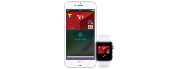 Yahoo! JAPANカードでApple Pay(アップルペイ)を利用 設定や利用方法など詳しく紹介