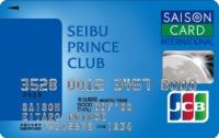 西武鉄道「SEIBU PRINCE CLUBカード セゾン」