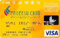 えんてつカード クレジットカード