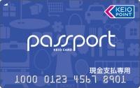 京王パスポート現金専用カード