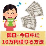 10万円借りる方法