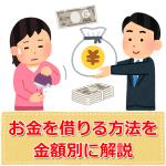1万、3万、5万、100万円を借りる方法【金額別】