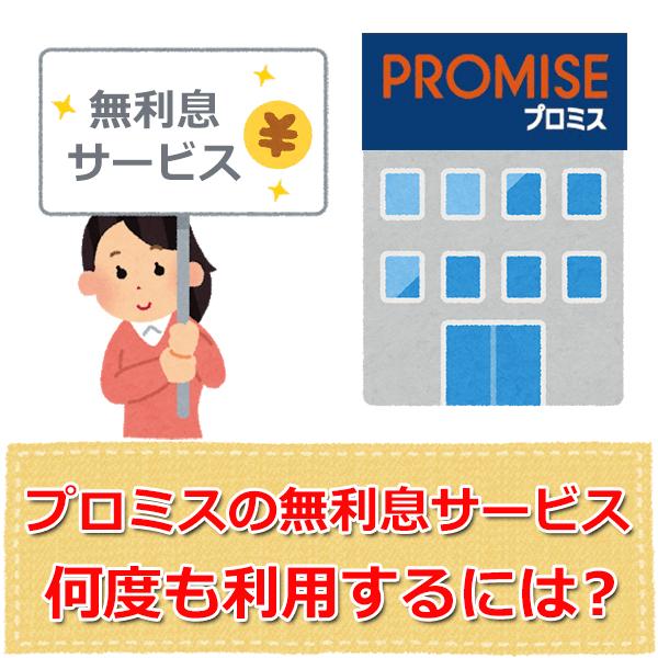 プロミスの無利息サービスを何度でも利用する方法を徹底解説!