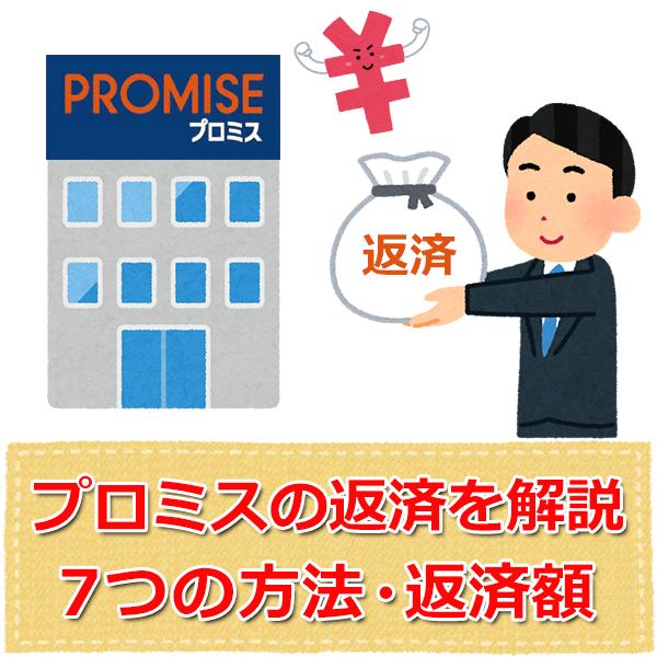 プロミスの返済を徹底解説!7つの返済方法と返済シミュレーション