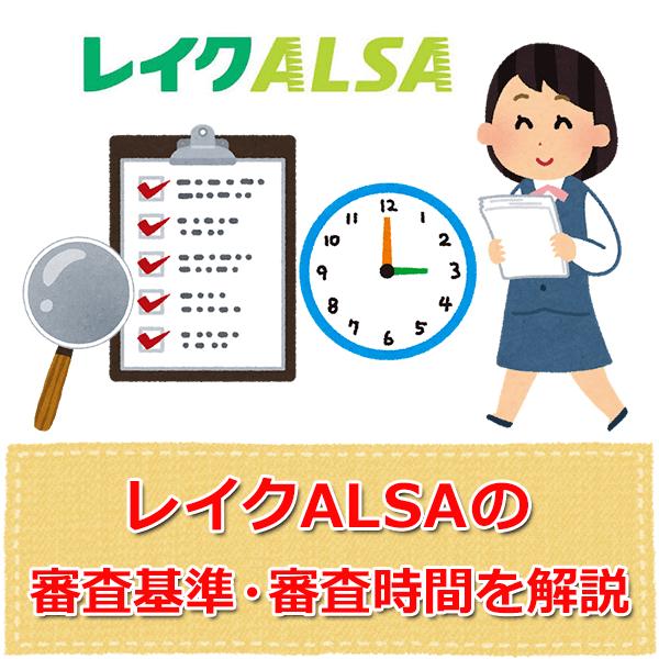 レイクALSA(アルサ)の審査を解説!結果が出るまでの時間は?