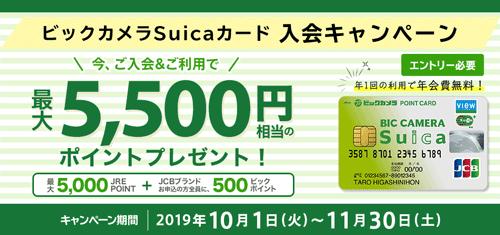 ビックカメラSuicaカード入会キャンペーン特典ポイント