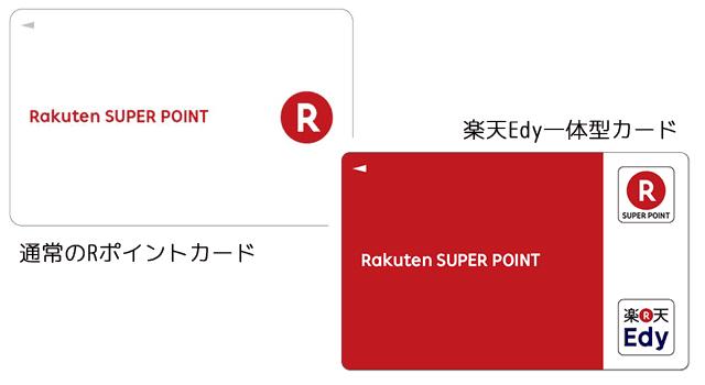 Rスーパーポイントカード