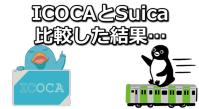 ICOCAとSuica