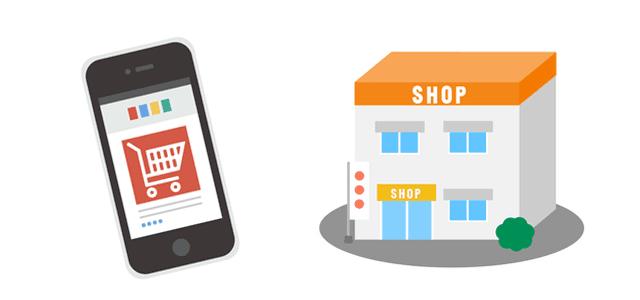 ネット通販と実店舗
