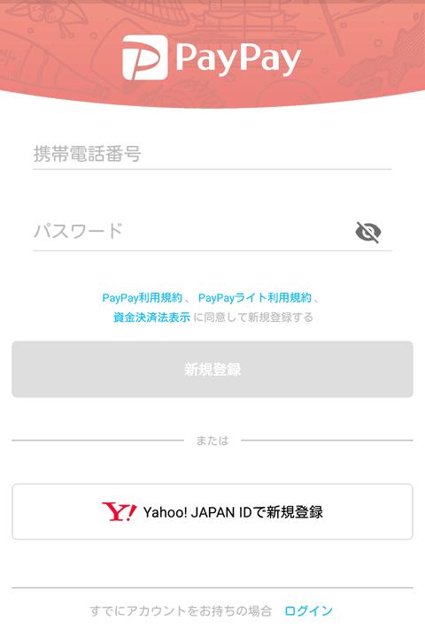 PayPayの利用登録
