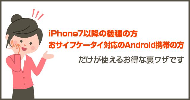 iPhone7以降の機種の方