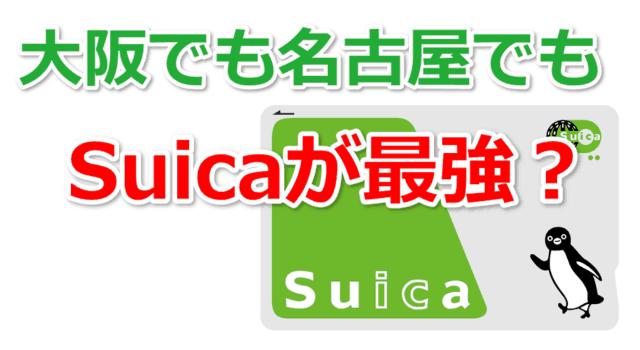 大阪でも名古屋でもSuica