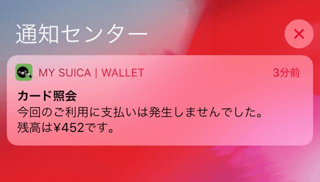 Walletのカード照会結果