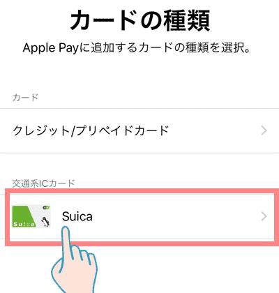カードの種類【Suica】