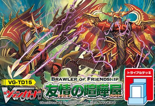 TD15 Brawlers of Friendship