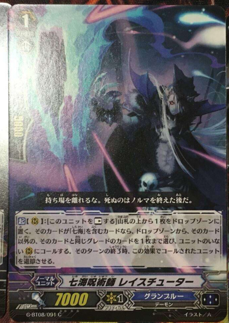 Seven Seas Witch Doctor Wraithtutor