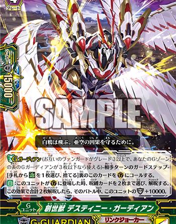 destiny guardian