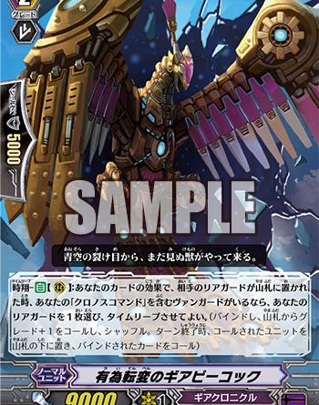 gear peacock