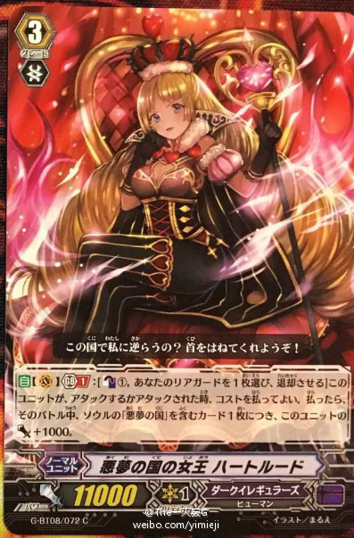 queen of nightmareland heartrude