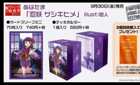 zashikihime box
