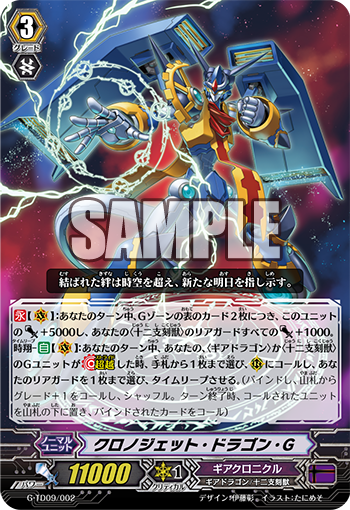 chronojet dragon g