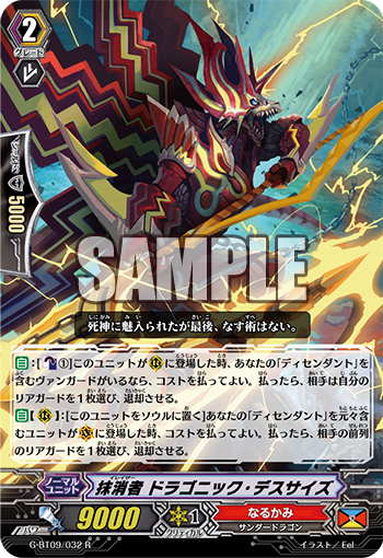 eradicator-dragonic-deathscythe