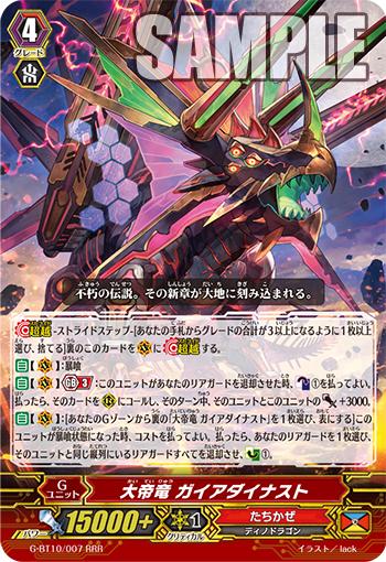 "COTD] Tachikaze ""Gaia"" Support – Cardfight Coalition"