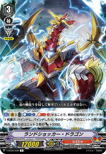 COTD] [V-BT05] Narukami Grade 3 Pair | Cardfight Coalition